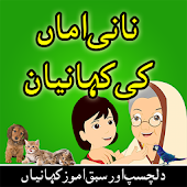 Nani Amma Ki Kahaniyan Urdu (Stories In Urdu)
