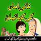 Nani Amma Ki Kahaniyan Urdu (Stories In Urdu) for PC