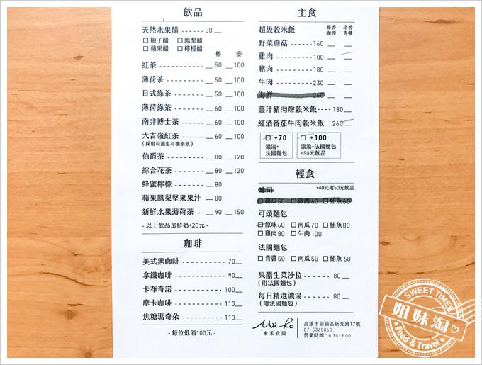 米禾食間菜單