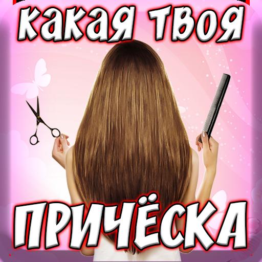 Тест: Какая Причёска Тебе Подходит?