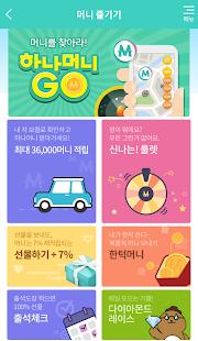 하나멤버스-하나머니GO(증강현실), 메신저 하나톡 - náhled
