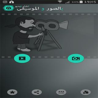遊戲必備免費app推薦|انشاء فيديو بالصور والموسيقى線上免付費app下載|3C達人阿輝的APP