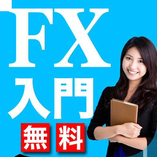 FX比較 NAVI 初心者入門、為替デモ、バーチャルトレード 財經 App LOGO-APP開箱王