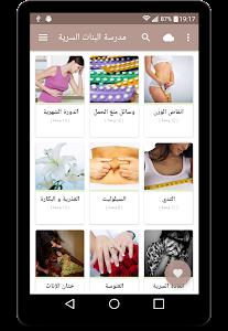 حياة البنات السرية screenshot 1