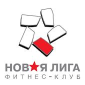 Фитнес клуб - Новая лига