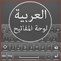 Arabic English keyboard - Arabic Keyboard Typing icon