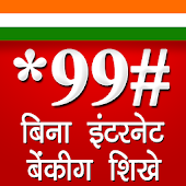 *99# USSD for All bank