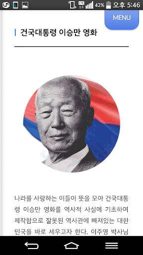 전광훈 목사|玩通訊App免費|玩APPs