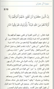 Read Listen Quran Qalun Qaloon Qaloun Free Mp3 - náhled