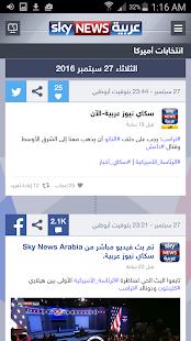 Sky News Arabia Screenshot 6
