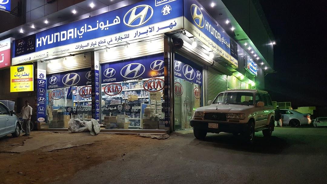 مؤسسة نهر الأبرار للتجارة قطع غيار هيونداي و كيا Spare Parts Cars Hyundai Kia Nahr Alabrar متجر قطع غيار سيارات في المدينة المنورة