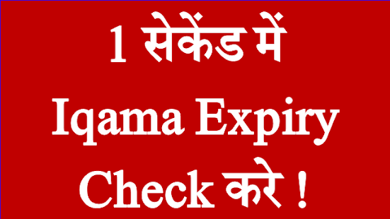 Download App Iqama Expiry Date Checker Online APK latest version for PC