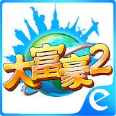 Efun-大富豪2-商業大亨