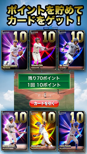 【東京六大学野球公認】TOKYOROCKS app (apk) free download for Android/PC/Windows screenshot