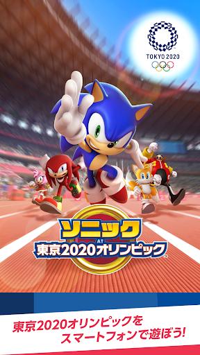 ソニック AT 東京2020オリンピック screenshot 1