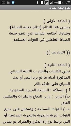 أنظمة الخدمة العسكرية السعودية