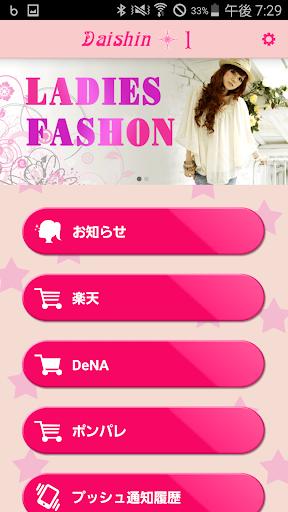 レディースファッションのセレクト通販 Daishin+1