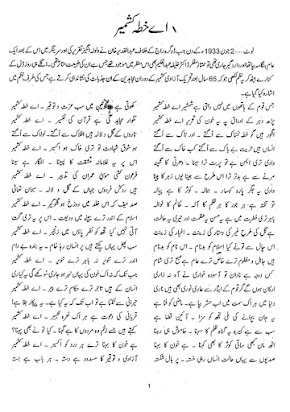 Essay On Village Life In Urdu Language