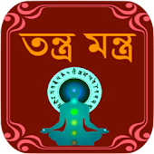 Tantra-Mantra in Bengali