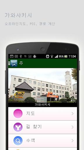 가와사키시오프라인맵