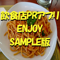 飲食店PRアプリ「ENJOY」SAMPLE版 icon