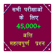 45000 Important GK Questions for All Exams