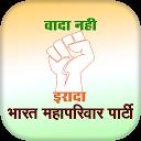 Bharat Mahaparivar Party (BMPP) APK