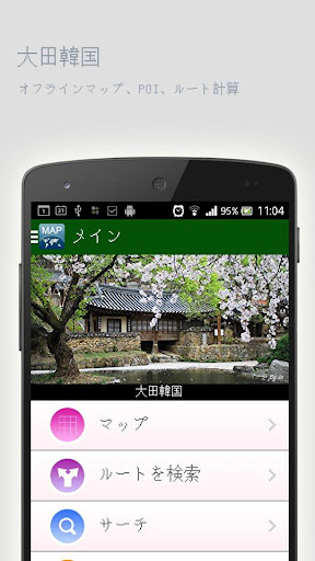 大田韓国オフラインマップ