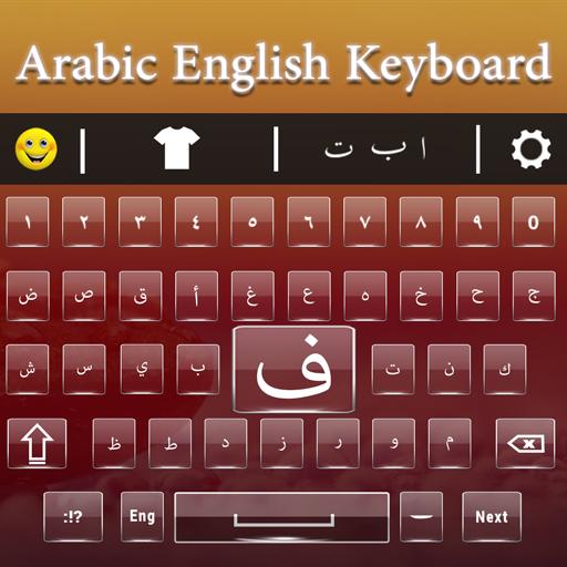Easy Arabic English Keyboard With Emoji Keypad Apps On Google Play