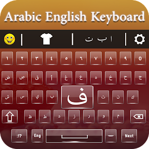 Easy Arabic English Keyboard with emoji keypad APK Download for Android