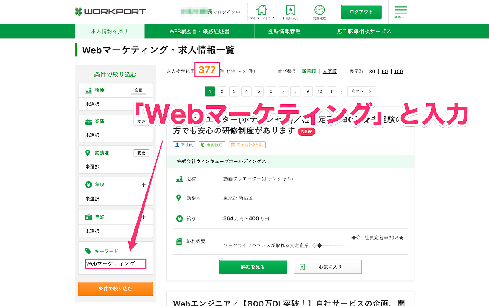 Webマーケ関連の求人