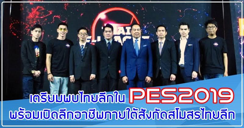 [e-Sports] สมาคมฟุตบอลจับมือ Konami นำสิทธิ์ไทยลีกเข้าสู่ PES2019