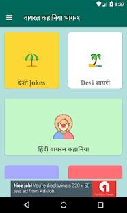 Hindi Sachhi Viral Kahaniya भाग-४ - náhled