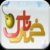 Khabarnaak by Aftab Iqbal