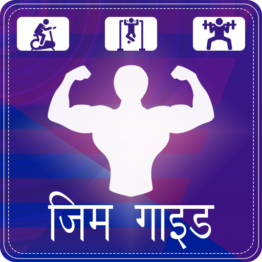 Gym Guide In Hindi Android APK Download Free By Dudly World