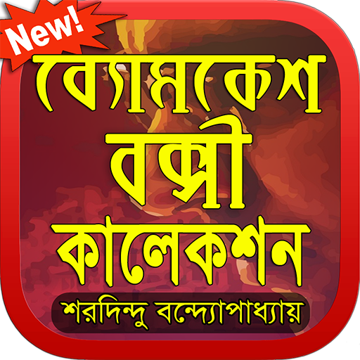 (APK) تحميل لالروبوت / PC Bomckesh Bakshi Collection ব্যোমকেশ বক্সী কালেকশন تطبيقات