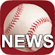 Download Italian Baseball News For PC Windows and Mac