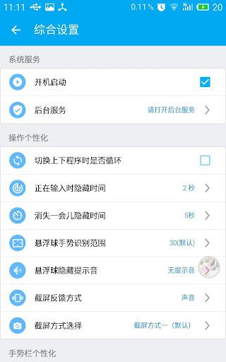 玩生產應用App|SmartTouch 悬浮球免費|APP試玩