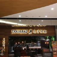右手餐廳 THAIHAND