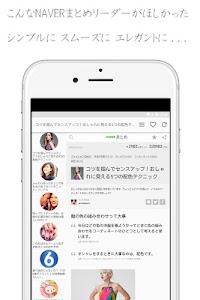NAVERまとめリーダー screenshot 0