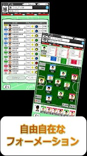 お笑いサッカー- screenshot thumbnail