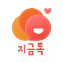 지금톡 - 친구와 대화부터 만남까지 icon