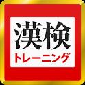 漢字検定・漢検漢字トレーニング(無料版) icon