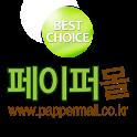 페이퍼몰 - pappermall icon