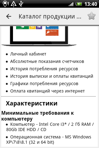 Каталог продукции НВП Болид- screenshot