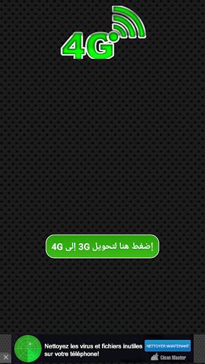 تحويل الهاتف 3G إلى 4G