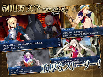 Fate/Grand Order APK screenshot thumbnail 12