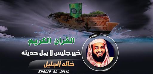 Full Quran Mp3 Khaled Al Jalil Apps On Google Play