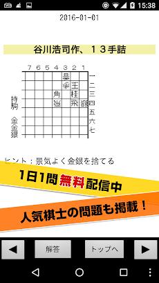 日本将棋連盟ライブ中継 2016年1~6月版のおすすめ画像4