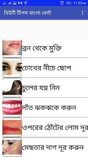 Beauty Tips Bangla Best 1.1.1.2 screenshots 2